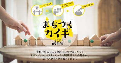 「まちつくカイギ」スタート!!
