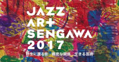 JAZZ ART せんがわ2017のサイトを制作!