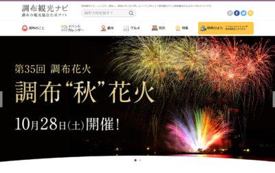 調布市観光協会 公式サイト「調布観光ナビ」をフルリニューアル!