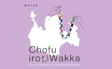 iroWakkaつなぎプロジェクトのお知らせ