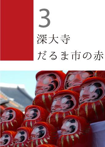 3 深大寺 だるま市の赤
