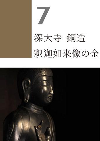 7 深大寺 銅造釈迦如来像の金
