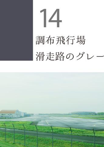 14 調布飛行場 滑走路のグレー