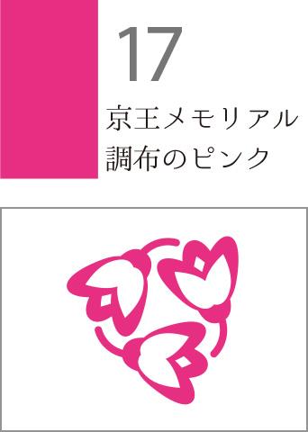 17 京王メモリアル 調布のピンク