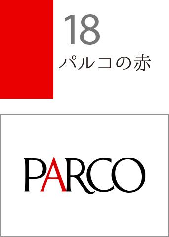 18 パルコの赤