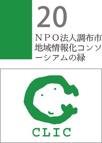 20 NPO法人調布市地域情報化コンソーシアムの緑