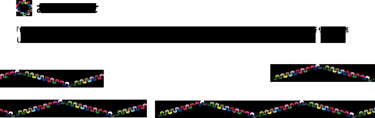 お問い合わせ 「色輪っかを作りたい!」という方や「ビッグアート製作イベントを一緒に作りたい!」、「ちょうふ色の折り紙を販売したい!」という方は以下のお問い合わせフォームよりご連絡のほど、よろしくお願いいたします。