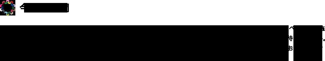 今後の展開 今後、iroWakka製作実行委員会では「ちょうふ色の折り紙」 の生産〜色輪っかを作ってビッグアート製作イベントの実施などを企画しております。進捗については、以下のブログページで随時、ご報告いたしますので楽しみにお待ちください。「色輪っかを作りたい!」という方や「ビッグアート製作イベントを一緒に作りたい!」という方は以下のお問い合わせフォームよりご連絡のほど、よろしくお願いいたします。