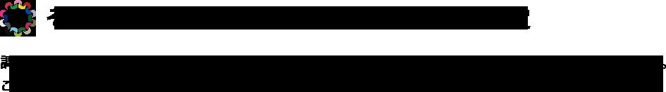 そして、+5色の「調布の企業カラー」が決定 調布を語る上で欠かせない素敵な企業5社が、色輪っか -iroWakka- の活動に賛同していただいております。このご助力を励みに、ついに20色の「ちょうふの色」が決定しました。