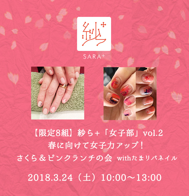 紗ら+女子部 第2弾
