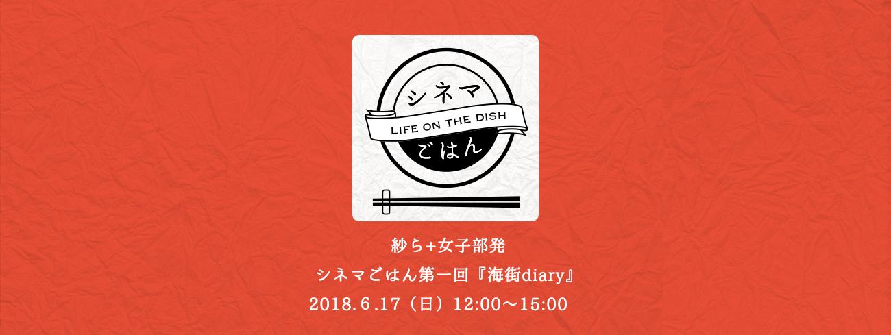 紗ら+女子部発 シネマごはん第1回『海街diary』を食べる会