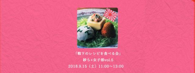 【9/15(土)】夏休み特別企画「戦下のレシピを食べる会」紗ら+女子部vol.5
