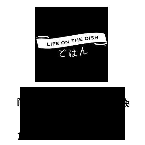 【3/31】シネマごはん第2回『かもめ食堂』を食べる会