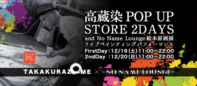 高蔵染×No Name Lounge