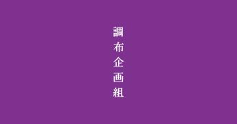 調布企画組オフィシャルWEBサイト