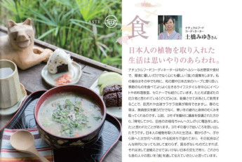 プランツカタログ紹介記事2土橋みゆき
